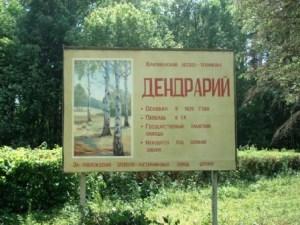 Дендрарий табличка