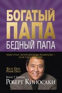 Роберт Кийосаки - Богатый папа, бедный папа