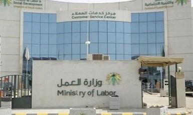 وزارة العمل تتيح خدمة إعارة العاملين بين منشآت القطاع الصحي عبر «أجير»