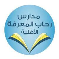 60c6658cb248b - ملخص شامل لأخبار الوظائف التعليمية في المدارس الأهلية والعالمية بالمملكة (مُحدٌث)