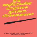 லே ஆஃப் அச்சுறுத்தல் : எதிர்கொள்ளும் வழி – eBook டவுன்லோட்