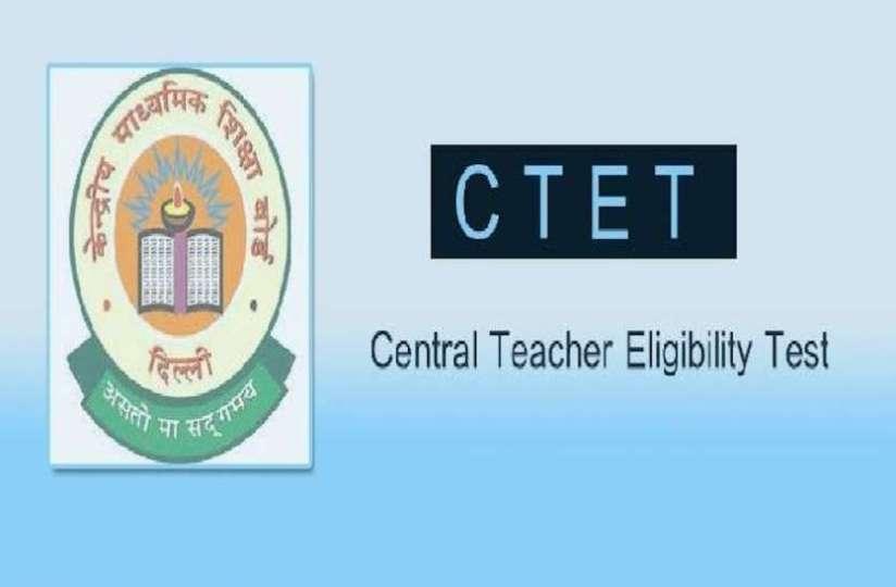 CBSE CTET Exam date 2020: जानें कब आयोजित होगी सीटेट परीक्षा, यहां पढ़ें पूरी डिटेल्स