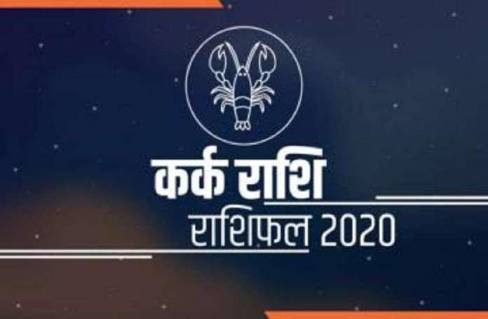कर्क: 2020 में उत्थान तथा अध्यात्म के समायोजन से जीवन बढ़ेगा