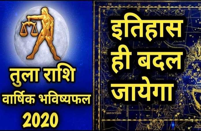 तुला: अपार सफ लता की और ले जाने वाला रहेगा 2020 का वर्ष