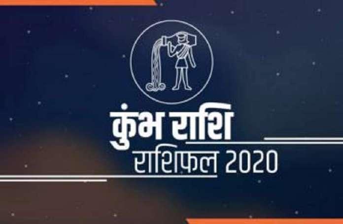 कुंभ: परिस्थितियों को अनुकूल करने वाला साल होगा 2020
