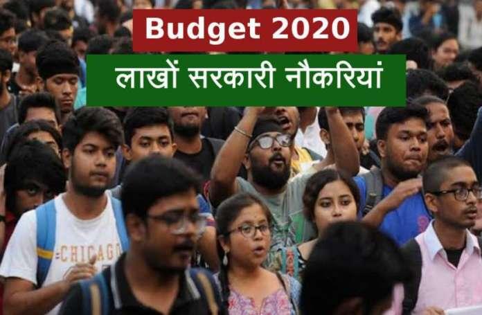 बजट 2020: लाखों सरकारी नौकरियों के लिए बनेगी एक ही रिक्रूटमेंट एजेंसी, जिला स्तर पर ऐसे करेगी काम