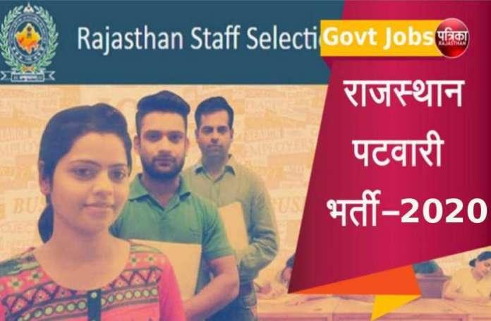 Govt Jobs: जल्दी करें, पटवार भर्ती की अंतिम तिथि नजदीक, ऐसे करें अप्लाई