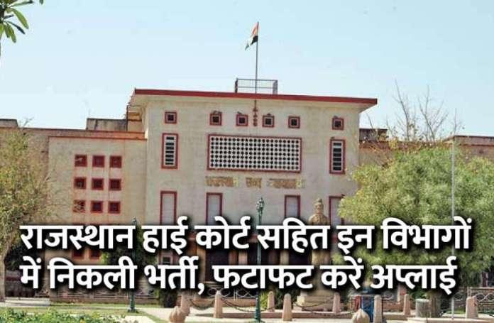 राजस्थान हाई कोर्ट सहित इन विभागों में निकली भर्ती, फटाफट करें अप्लाई