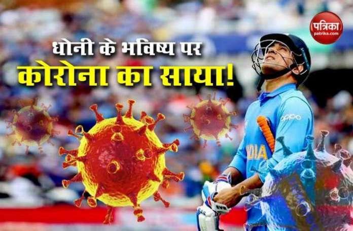अगर IPL हुआ रद्द तो धोनी की टीम में वापसी की राह होगी मुश्किल, क्या खेल पाएंगे टी20 वर्ल्ड कप?