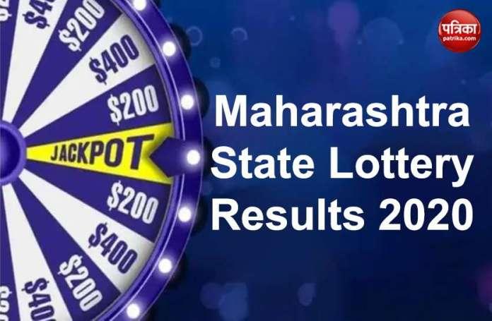 Maharashtra Lottery Surbhi Shukra Results 2020 : महाराष्ट्र लॉटरी परिणाम 2020