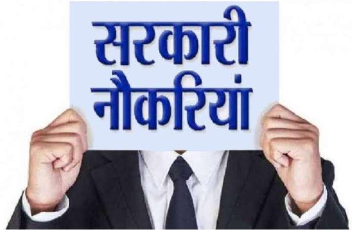रेलवे भर्ती 2020: पैरामेडिकल में निकली 197 वैकेंसी, इंटरव्यू से होगा चयन