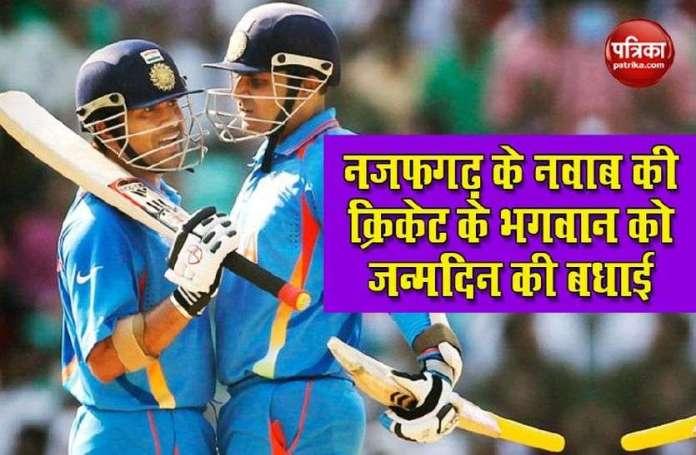 Sachin Tendulkar Birthday : सहवाग ने दो तस्वीरों के जरिये खास अंदाज में दी मास्टर ब्लास्टर को बधाई