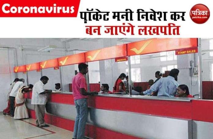Post office में हर दिन 50 रुपए निवेश कर बन सकते हैं लखपति, जाने क्या है पूरी स्कीम
