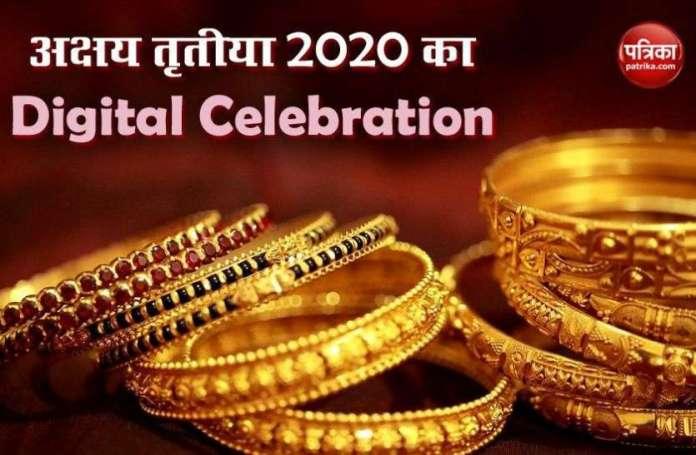 Akshaya Tritiya 2020: पर देश में Digital Celebration, Online Gold की खरीदारी
