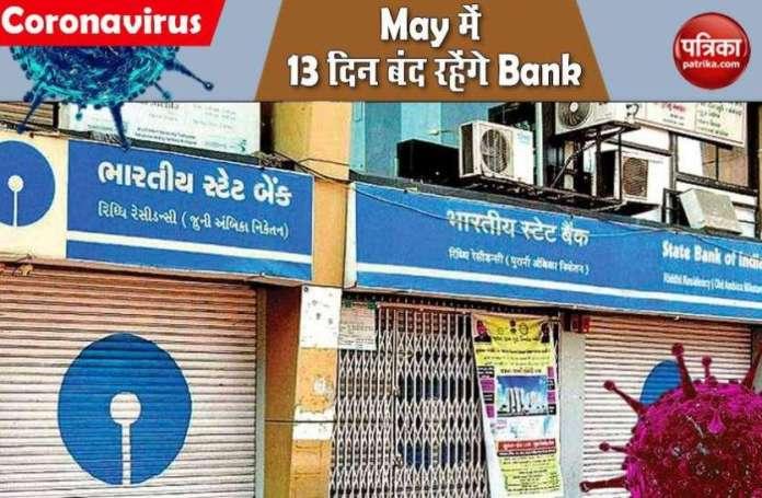 Bank Holiday : मई के महीने में 13 दिन बंद रहेंगे बैंक, जानिए किस दिन कर पाएंगे जरूरी काम