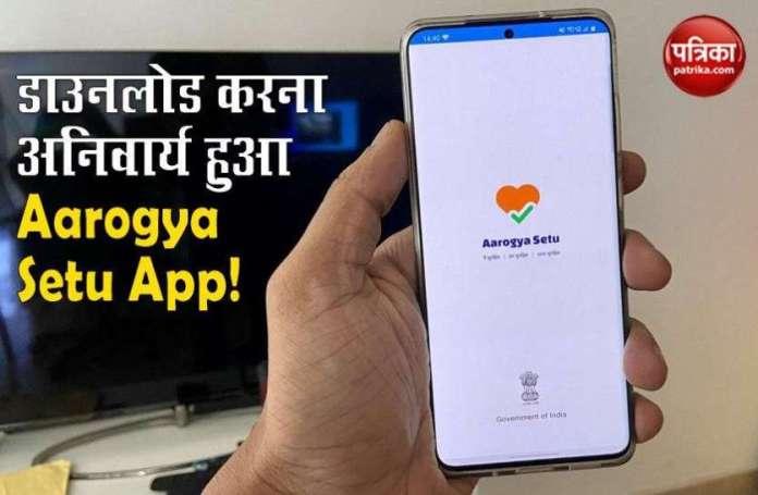 केंद्रीय कर्मियों को अपने मोबाइल में डाउनलोड करना होगा Aarogya Setu App