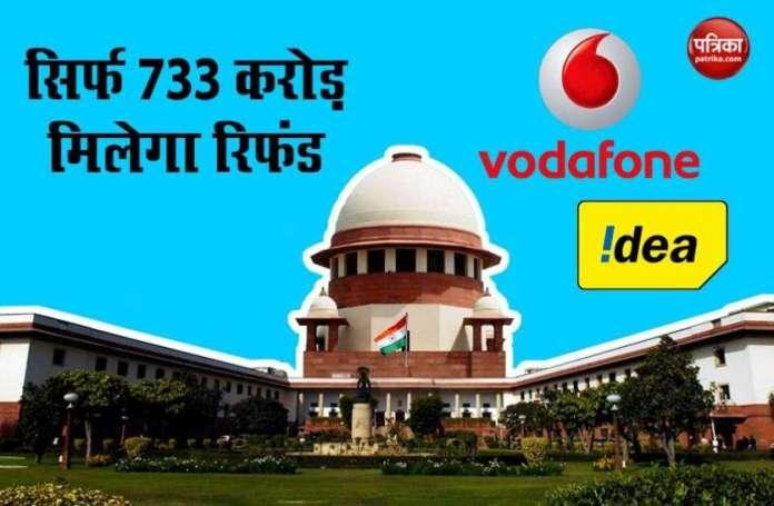 Vodafone Idea को Supreme Court से झटका, सिर्फ 733 करोड़ रुपए का मिलेगा Tax Refund