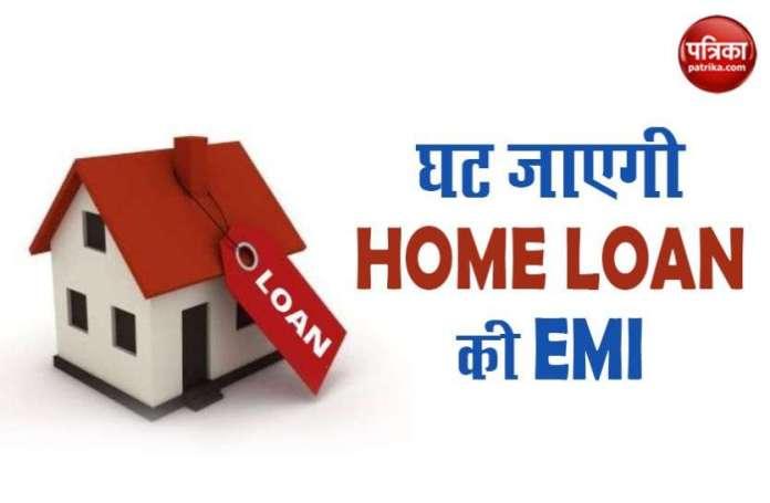 Home Loan की EMI कम करनी है तो मानें RBI की सलाह, घर बैठे करें ये काम