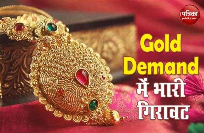 11 साल के निचले स्तर पर पहुंची भारत में Gold Jewelery की Demand