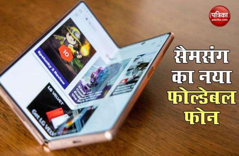 Samsung Galaxy Z Fold 2 भारत में लॉन्च, जानें कीमत और स्पेसिफिकेशंस