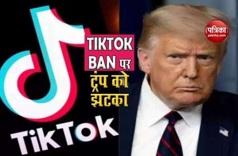 ट्रंप के TIK Tok Ban आदेश पर अमरीकी कोर्ट ने लगाई अस्थाई रोक