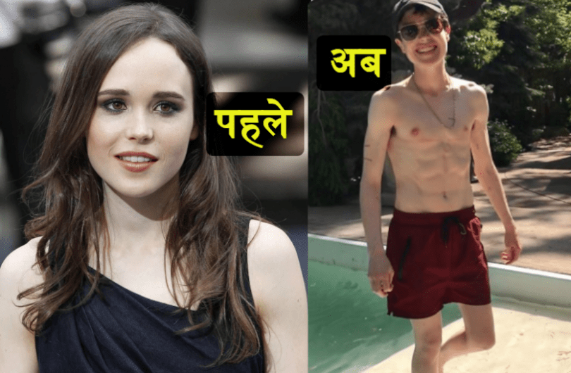 Actress Elliot Page Who Become Male After Transgender Surgery