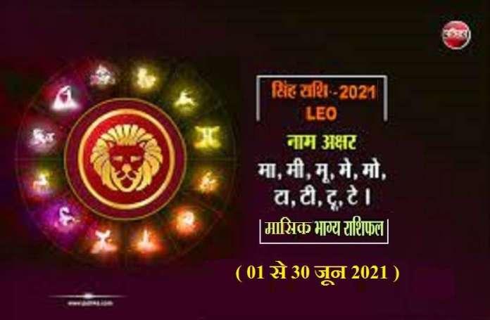 https://www.patrika.com/horoscope-rashifal/leo-monthly-horoscope-between-01-june-to-30-june-2021-6870007/