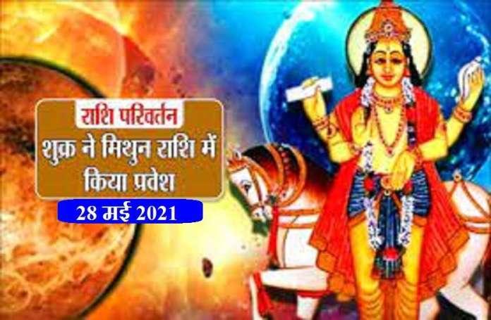 https://www.patrika.com/astrology-and-spirituality/rashi-parivartan-of-venus-in-gemini-on-28-may-2021-6858261/