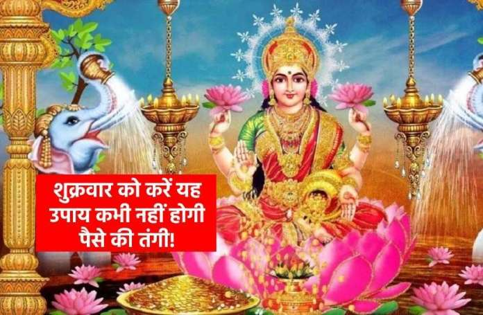 https://www.patrika.com/religion-and-spirituality/how-to-please-goddess-lakshmi-and-to-get-blessings-6890054/