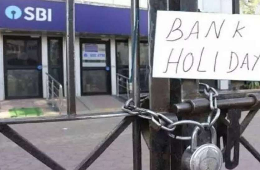 Bank Holidays: Banks Will Remain Closed For 4 Days, See Full List Here