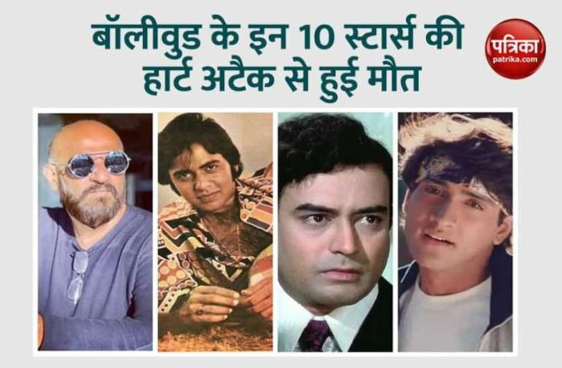 These 10 Bollywood stars died of heart attack, one died during sleep