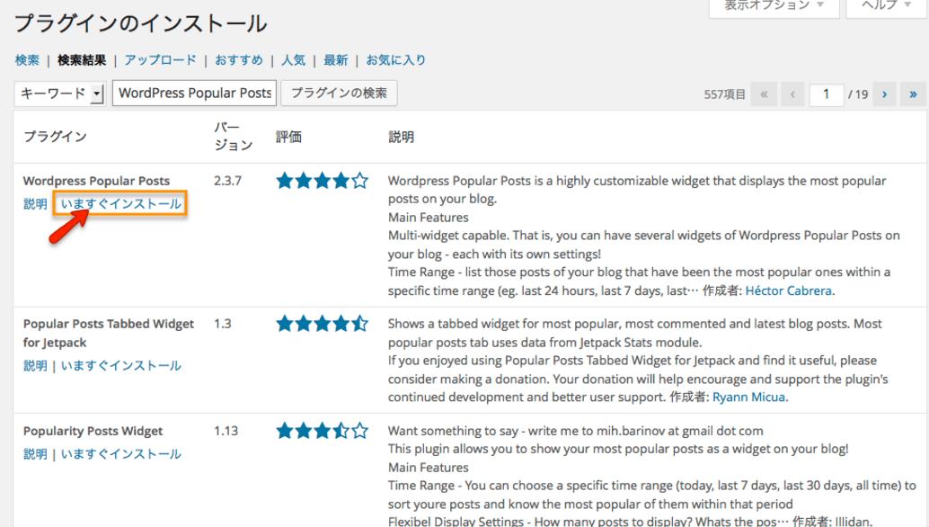 WordPress 人気記事ランキング 固定ページ 4