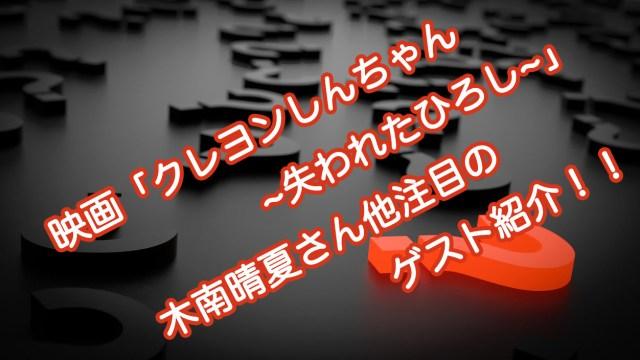 クレヨンしんちゃん、失われたひろし、木南晴夏さんとゲスト声優