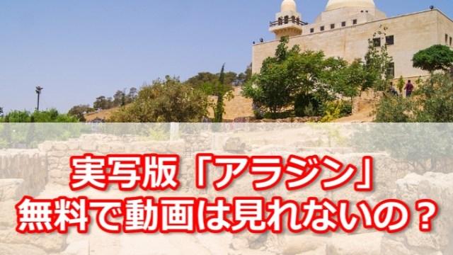 実写版 アラジン 動画 無料 視聴 U-NEXT