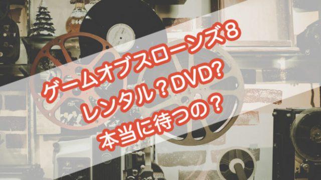 ゲームオブスローンズ8 レンタル DVD