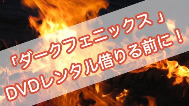 ダークフェニックス DVD レンタル U-NEXT