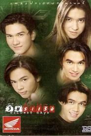 วัยระเริง Wildest Days (1998)