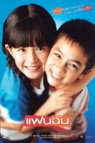 แฟนฉัน My Girl (2003)