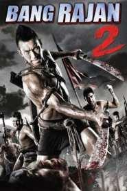 บางระจัน 2 Bang Rajan 2 (2010)