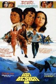 นรกตะรุเตา Narok Tarutao (1976)