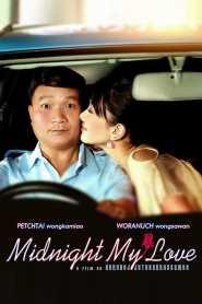 เฉิ่ม Midnight My Love (2005)