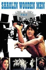 ไอ้หนุ่มหมัด 18 ท่านรก Shaolin Wooden Men (1976)