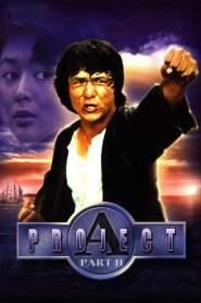 เอไกหว่า 2 Project A 2 (1987)