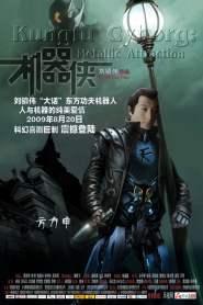 กังฟูไซบอร์ก Metallic Attraction: Kungfu Cyborg (2009)