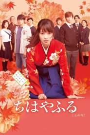 จิฮายะ กลอนรักพิชิตใจเธอ Chihayafuru Part I (2016)