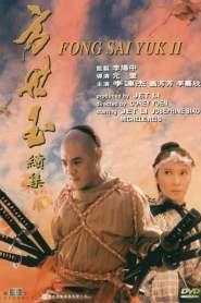 ปึงซีเง็ก ปิดตาสู้ The Legend II (1993)