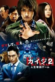 ไคจิ 2 กลโกงมรณะ Kaiji 2: The Ultimate Gambler (2011)