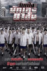 วัยเป้งง นักเลงขาสั้น Dangerous Boys (2014)