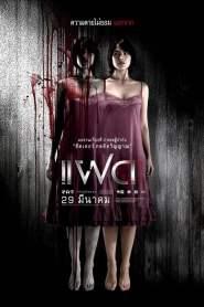 แฝด Alone (2007)
