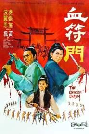นังด้วนตะลุยแหลก The Crimson Charm (1971)